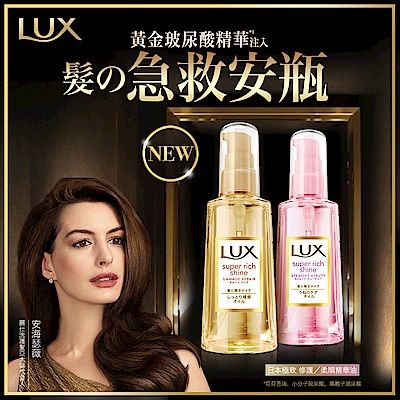 LUX麗仕 日本極致修護精華油(髮油) 85mlx2入