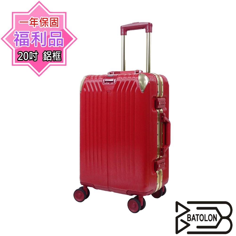 (福利品 20吋)  星月傳說TSA鎖PC鋁框箱/行李箱(魅惑紅)