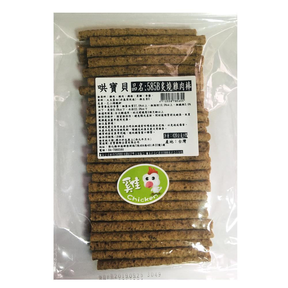 寶貝餌子 哄寶貝˙炙燒雞肉風味棒(420g量販包×2包)
