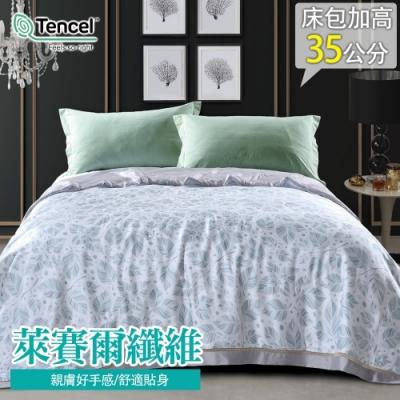 eyah 輕奢60支純天絲台灣製單人床包雙人被套三件組 香麗卡-藍