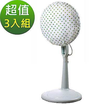 百特 電風扇防塵套3入(不含電扇)