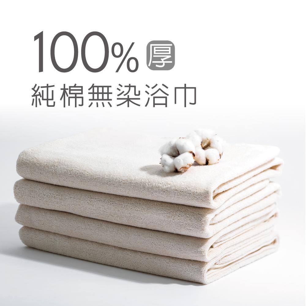 ITAI 100%純棉無染浴巾_經典厚款