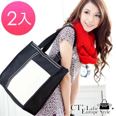 CT Lafie 側背手提袋 時尚黑白雙調式背帶(2入)