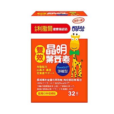【小兒利撒爾】雙效晶明葉黃素咀嚼錠(藍莓口味/32粒/瓶)