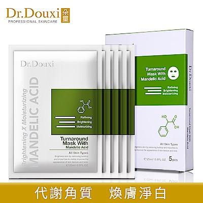 Dr.Douxi朵璽 杏仁酸煥膚面膜5片入(散裝)