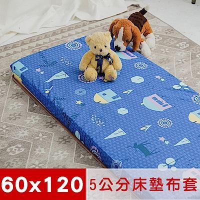 米夢家居-夢想家園-冬夏兩用精梳純棉+紙纖蓆面5cm嬰兒床墊換洗布套60X120cm深夢藍