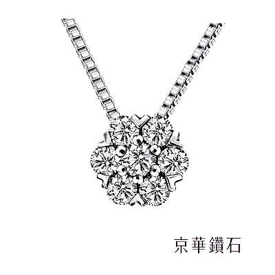 京華鑽石 鑽石項鍊墜飾 小白花 18K白金