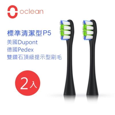 Oclean 歐可林 2入組 One旗艦版標配刷頭-P5(混色/黑柄)