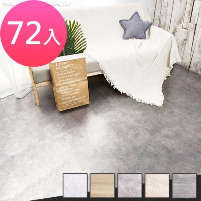 【Incare】進口仿大理石紋DIY黏貼式地板(72片/4.65坪/5色)