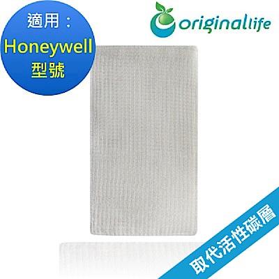 Original Life適用Honeywell:16200可水洗空氣清淨機濾網