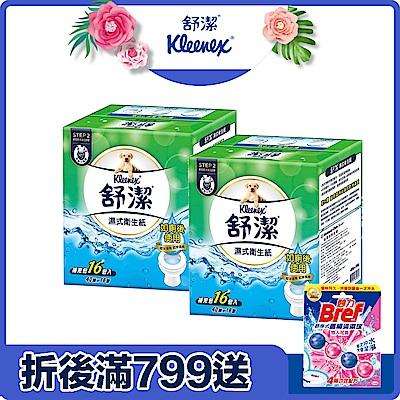 [折後滿799送馬桶球] (2箱組)舒潔 濕式衛生紙補充包40抽x16包/箱