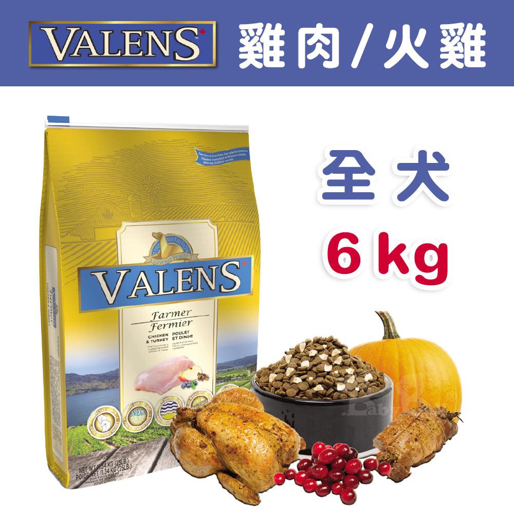 【VALENS威倫】全犬-冷凍乾燥原食配方-雞肉/火雞 6kg
