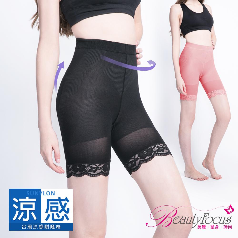 BeautyFocus 280D蕾絲輕薄彈力塑褲(3件組)