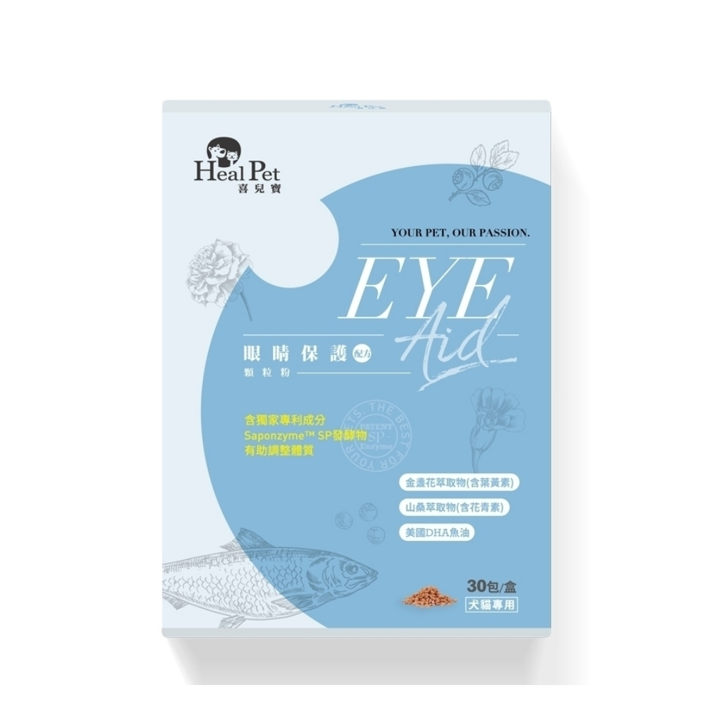 HealPet喜兒寶-眼睛保護配方-顆粒粉 30包/盒 (犬貓專用)