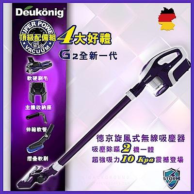 Deukonig 德京全新一代德京旋風式無線吸塵器 頂級配備組