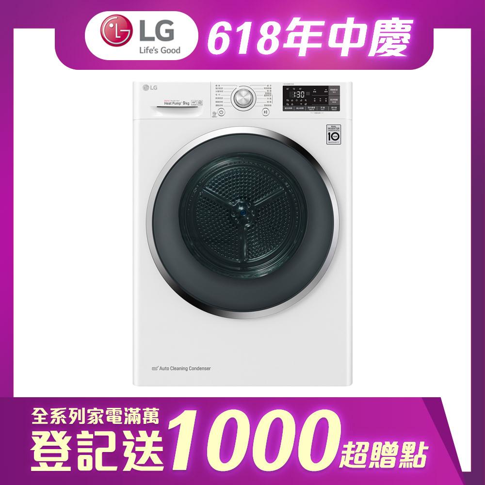 LG樂金 9公斤 變頻熱泵式低溫除濕免曬衣乾衣機 WR-90TW 冰磁白