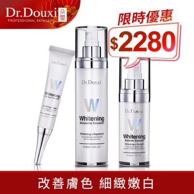 Dr.Douxi朵璽 微導淨白特惠組(淡斑精華20ml+精華30ml+乳液80ml)