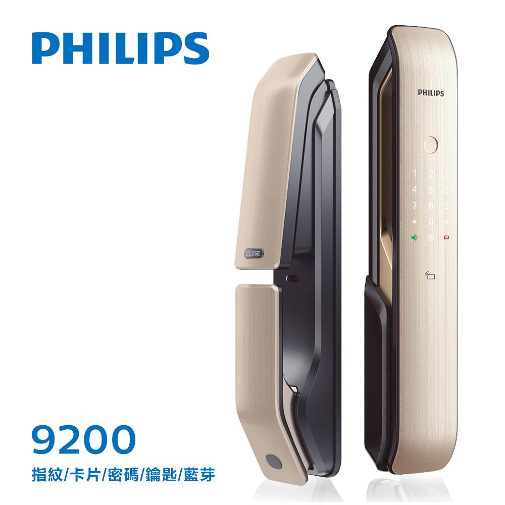 PHILIPS飛利浦指紋/卡片/密碼/鑰匙/藍芽電子門鎖9200-香檳金(附基本安裝)