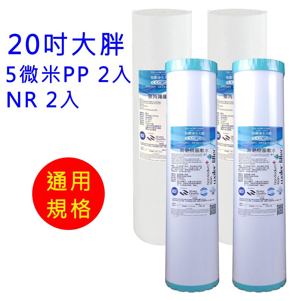怡康 20吋大胖標準5微米PP濾心2支+20吋大胖標準水垢抑制軟水濾心2支