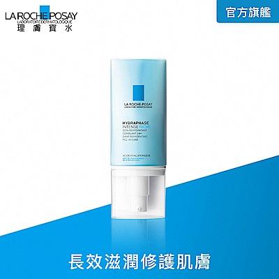 理膚寶水 全日長效玻尿酸修護保濕乳 潤澤型50ml 長效滋潤
