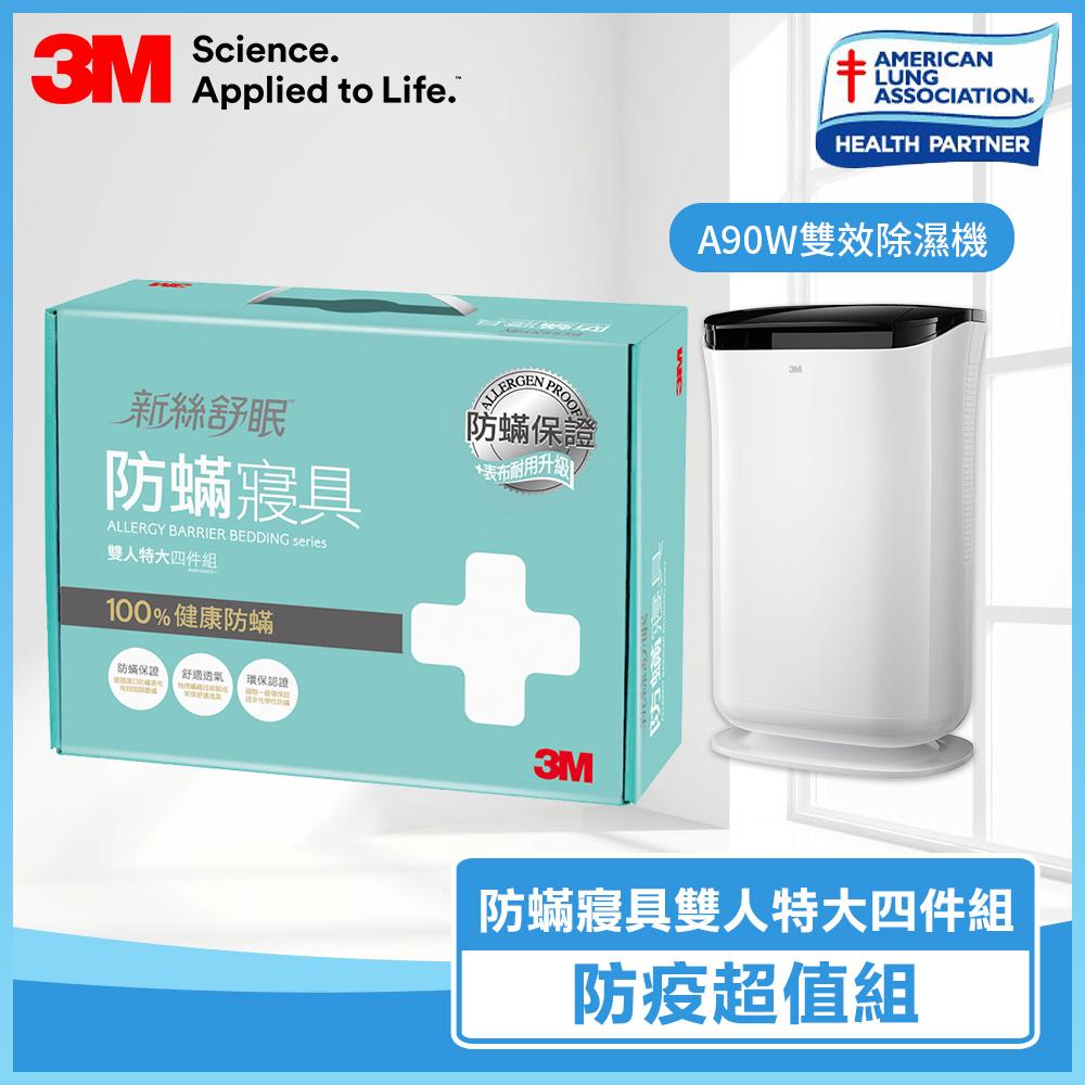 3M 防蹣寢具 雙人特大四件組 A90W雙效除濕機 防疫超值組