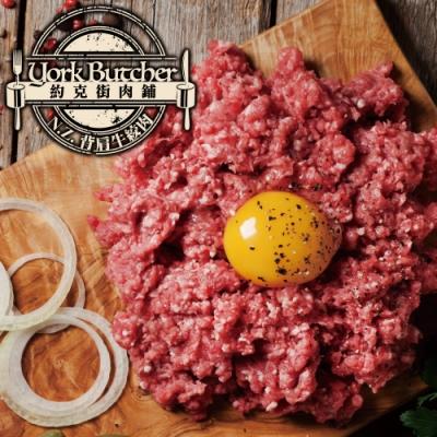 (滿額) 約克街肉舖 紐西蘭背肩牛絞肉1包  (250公克±10%/包)