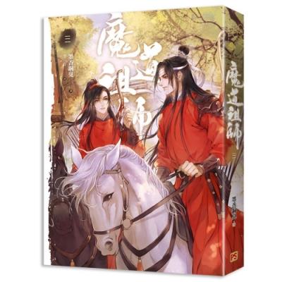 魔道祖師三(新裝版)