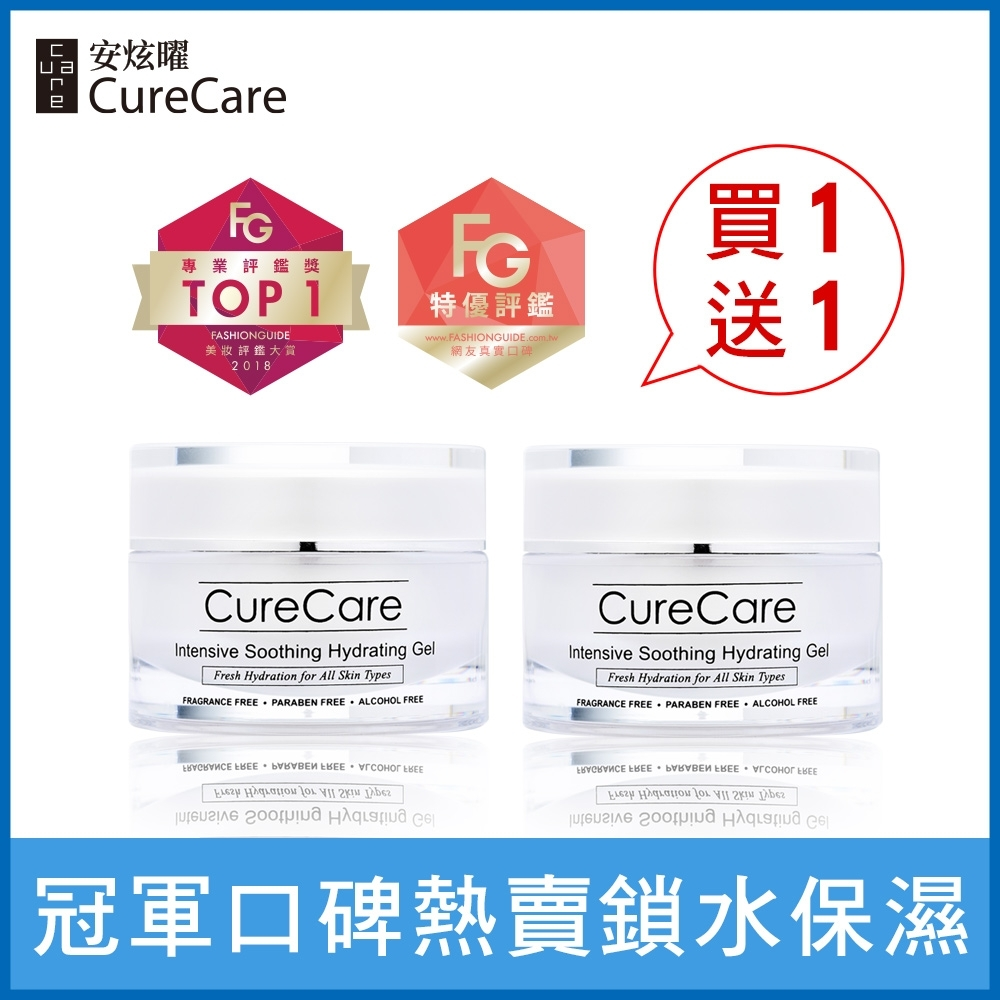 (買一送一)CureCare安炫曜 南極深層凝凍50ml 限量搶購★原價3800