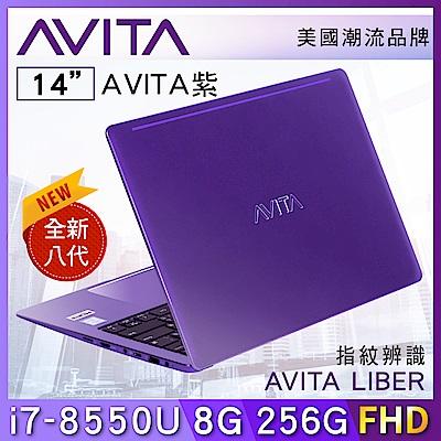 AVITA LIBER 14吋筆電 i7-8550U/8G/256GB SSDAVITA紫