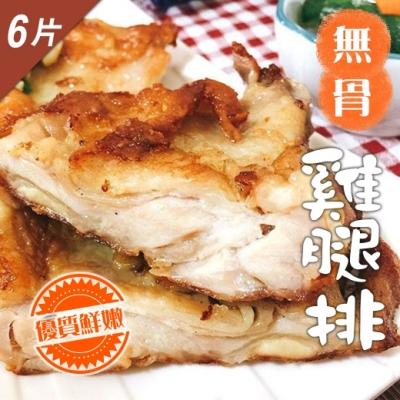 鮮食煮藝 去骨雞腿排X6片(190g±10%/片)