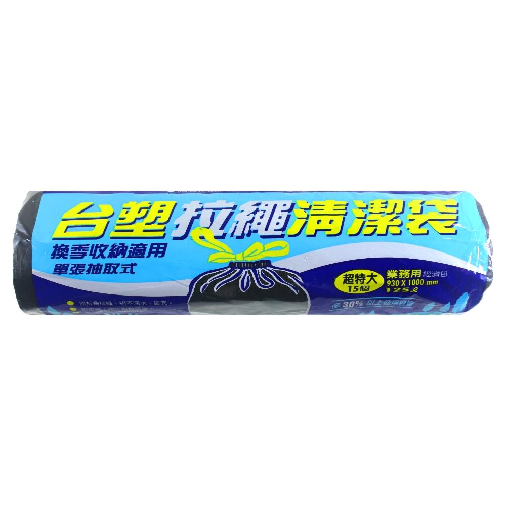 台塑 拉繩 清潔袋 垃圾袋 (超特大) (黑色)(125L)(93*100cm)