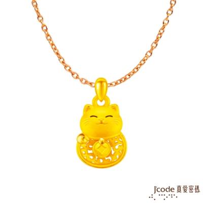 J code真愛密碼 捕財招財貓黃金墜子-立體硬金款 送項鍊