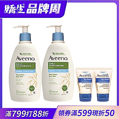 [時時樂限定]艾惟諾 Aveeno燕麥水感保濕乳買2送2(350mlx2+高效保濕乳30gx2)