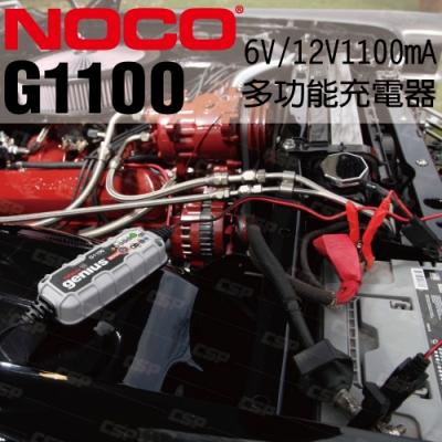 【NOCO Genius】G1100多功能充電器6V.12V/電池充電器 維護器 保養電瓶