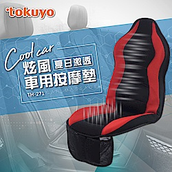 tokuyo 夏日激透震動涼風車用按摩墊 TH-271