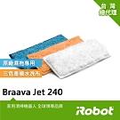 美國iRobot Braava Jet 240原廠重複水洗式三色墊各1條