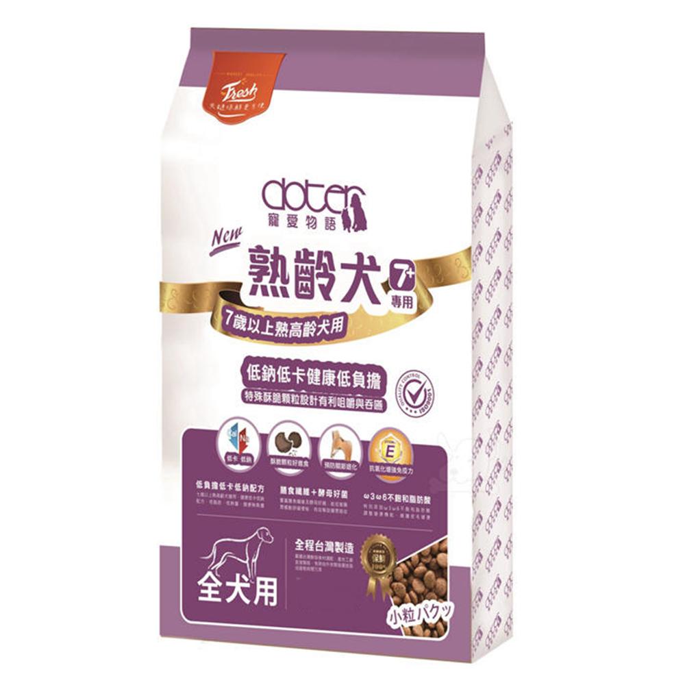 寵愛物語 小型熟齡犬/老犬 腸胃保健專用犬飼料 20KG