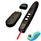 驥展 RRF-01B 專業級紅光雷射無線簡報器/翻頁器 (5mW)
