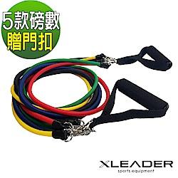 Leader X 可拆卸高彈力彩虹訓練拉力繩 彈力繩  - 急速配