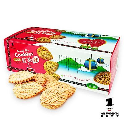 強森先生 阿薩姆紅茶酥餅(100g/盒)
