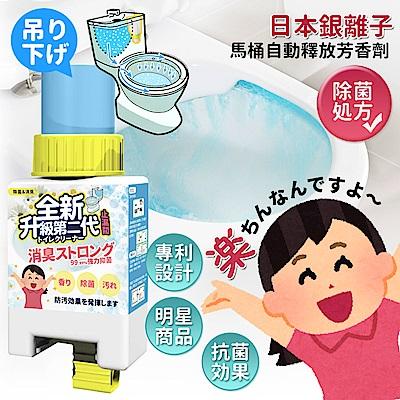 優宅嚴選 全新日本銀離子馬桶自動清潔芳香劑 10入組