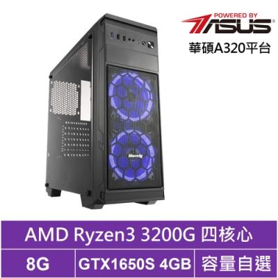 華碩A320平台[司命鬥魂]R3四核GTX1650S獨顯電腦