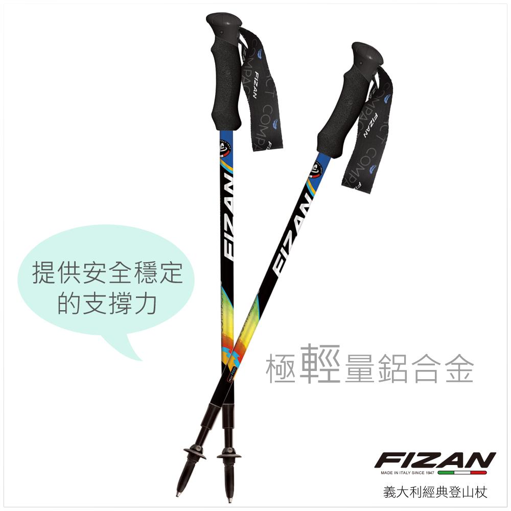 超輕三節式健行登山杖2入特惠組 彩虹