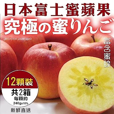 【天天果園】日本富士蜜蘋果(每顆約240g) 12顆x2盒