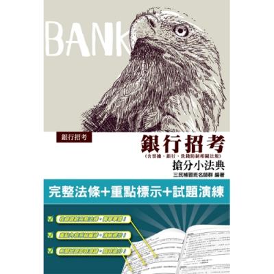 2020年銀行招考搶分小法典 (四版) (L012F19-2)
