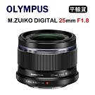 OLYMPUS M.ZUIKO DIGITAL 25mm F1.8 (平行輸入)