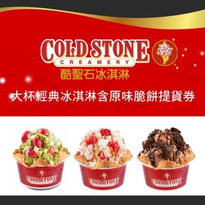 COLD STONE酷聖石大杯經典冰淇淋含原味脆餅提貨券(2張)