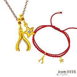 J'code真愛密碼 射手座-許願骨黃金墜子(流星) 送項鍊+紅繩手鍊