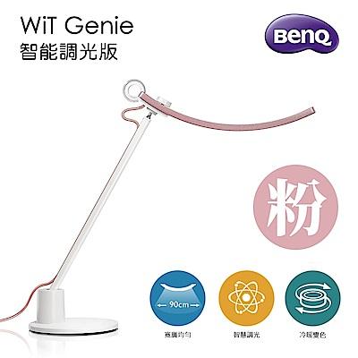 BenQ WiT Genie 螢幕閱讀檯燈 智能調光版 玫瑰金