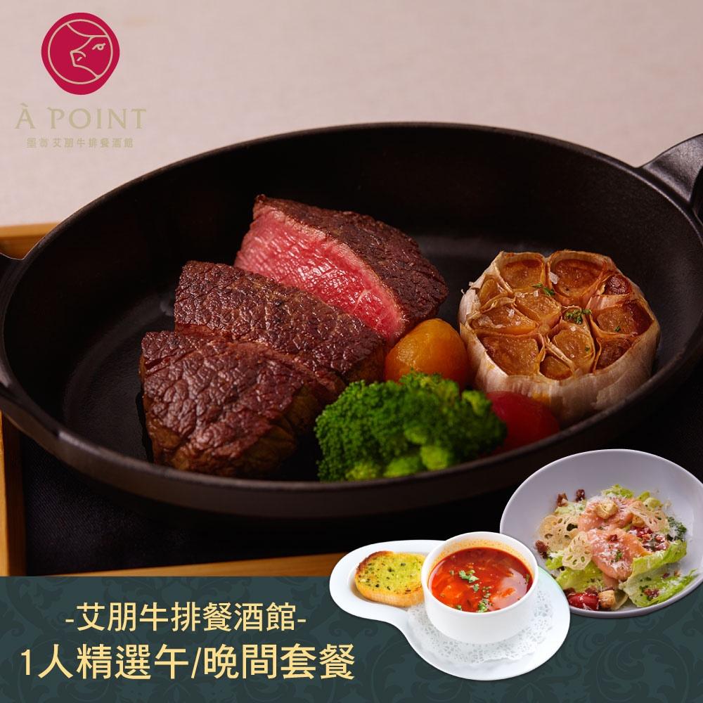 (台北)艾朋牛排餐酒館精選套餐(2張)